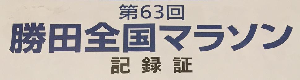 【276】フルマラソンデビュー記(4) ~反省~