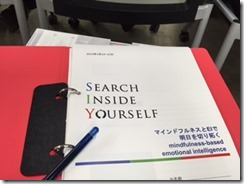 SIY; Search Inside Yourself 答えはあなたの中にある