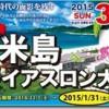 第一回 久米島トライアスロンを完走して