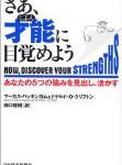 自分の強みを見つけるツール ストレングスファインダー