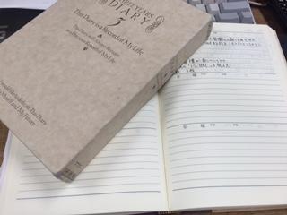 一年前の今日は・・・ 連用日記のススメ