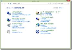 HP Stream11 の初期設定