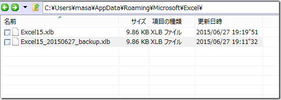 Excel2013の動作が重い・遅い・フリーズする! マシンスペックを疑う前にやるべき1つのこと