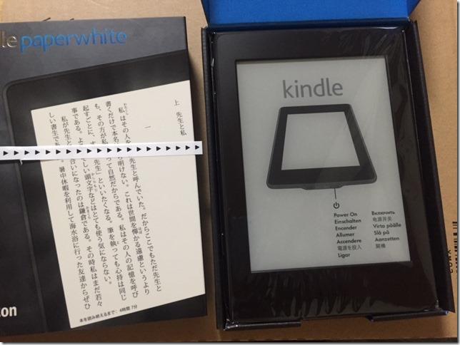 Kindle PaperWhite(第7世代) インプレッション
