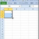 Excelのオートフィル(連続データの作成)の使い方