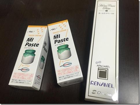 ボクが3000円の歯磨き粉を使う理由。 アパガードリナメル&MIペースト