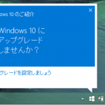 HP Stream11 d012TU Windows10へのアップデート