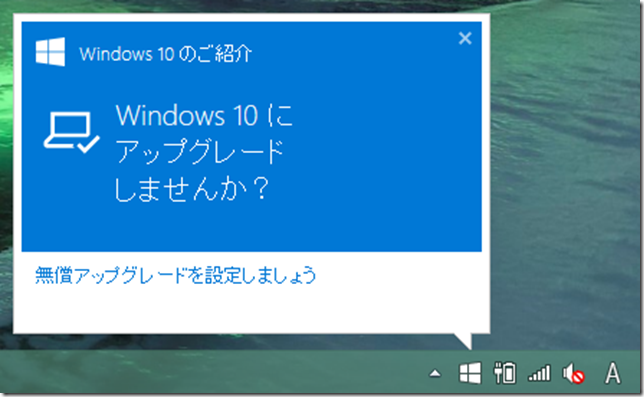 HP Stream11 d012TU Windows10へのアップデート