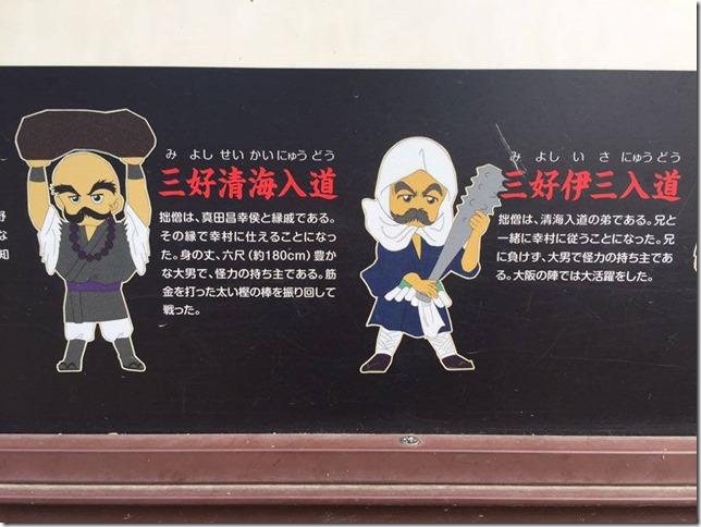 長野は上田城で三好さんを見つけました
