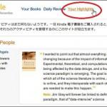 Kindle本にはハイライト・文字列検索できない商品があるので注意。