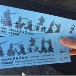 第39回 日本古武道演武大会にいってきたよ