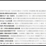日吉周辺に住んでいる人は「横浜日吉新聞」をチェックしよう!港北区防犯メールも!