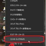 画面の端でウィンドウを最大化させない。Aeroスナップ機能の無効化手順(Windows 10)