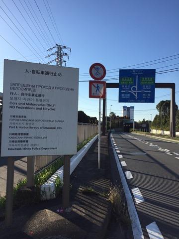 川崎港トライアスロン(東扇島)の自走・輪行でのアクセスについて(2018年情報)